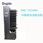 得宝(DUPLO) DSC-10/60iL 吸风式10格高速配页机 配页机