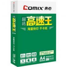 齐心(COMIX)C4774-8白 整件 复印纸