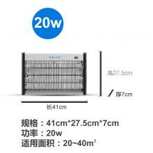 宝视达 GD-20 国标led电击式灭蝇灯 20W 41*27.5*7cm 档案杀虫机