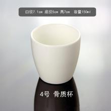 匠心 022 中式环保白瓷水杯 4号骨质杯 口径7.1cm 底径5cm 高7cm 150ml 100个装