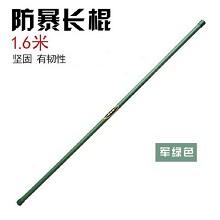 丛林狐 1.6米军绿色防暴棍橡胶齐眉棍