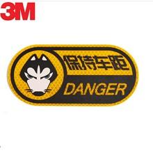 3M 反光贴危险保持车距安全警示车贴划痕车贴汽车贴纸 16.8*8cm 荧光黄色