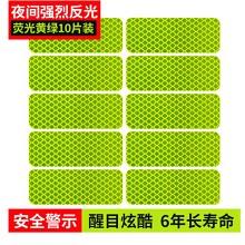 3M 钻石级反光警示贴纸 汽车自行车电动车摩托车婴儿车头盔夜间安全反光膜 荧光黄绿色车贴 3x8cm 10片装