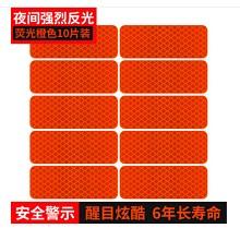 3M 钻石级反光警示贴纸 汽车自行车电动车摩托车婴儿车头盔夜间安全反光膜 荧光橙色车贴 3x8cm 10片装