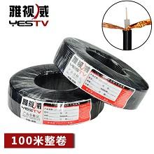 雅视威 SYV75-5 监控摄像头视频闭路信号线 视频线 监控视频线同轴电缆无氧铜内芯 100米整卷