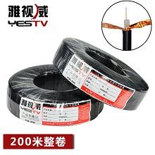 雅视威 SYV75-5 监控摄像头视频闭路信号线 视频线 监控视频线同轴电缆无氧铜内芯 200米整卷