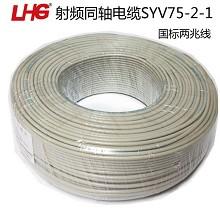 LHG SYV75-2-1 2M同轴电缆 单芯64编屏蔽无氧铜导体视频线国标两兆射频信号线  100米