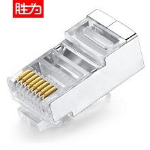 胜为(shengwei)RC-3020 工程级超五类水晶头 电脑网络宽带线连接头 20个/盒