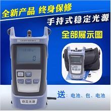 凌科朔(LINKSHIRE)LKS2300 手持式光源低端 通信仪器仪表