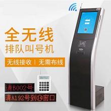 康聚城(KANGJUCHENG)商用无线呼叫器排队叫号机 17寸 排队机