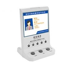 巨航 P-03 USB客户满意度评价器