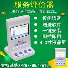 德顺(DESHUN)DS-720 无线评价器 USB 4.3寸液晶