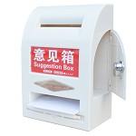 科记文具(KEJEA)k-238 意见箱信件箱投诉箱总经理信箱带锁 ABS料