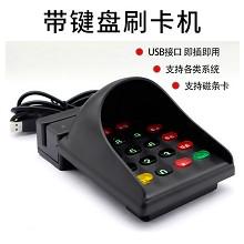 致境(zhijing)带键盘m1读卡机刷卡机 刷卡器 磁条卡刷卡机带键盘(带罩子)