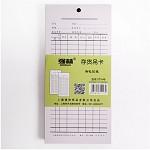 财务会计办公用50张/包 存货吊卡/3包装 财务卡片