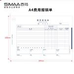 西玛(SIMAA)8805 A4规格费用报销单 210*297mm 50页/本 5本/包 A4纸大小费用报销单据粘贴单财务用品 财务卡片