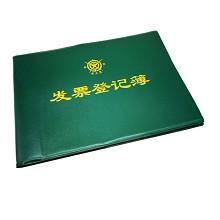 成文厚 支票登记簿 登记本 发票登记簿 登记本 发票登记簿 支票登记本