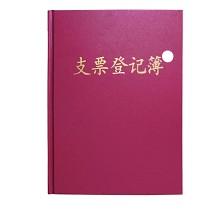 悠米(umi)16K支票登记簿 财务会计用品批发 100页/本  单本装 支票登记本
