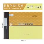 莱特(laite)支票登记本 16开99页 支票登记本