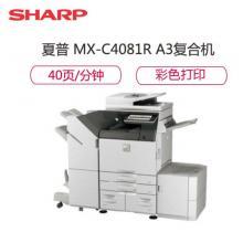 夏普(SHARP) MX-C4081R 彩色复印机 复印/网络扫描/网络打印 主机+双面送稿器+一层供纸盒DE25