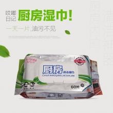 哎嘟日记(ID)厨房清洁湿巾 60片/包 湿巾/手帕纸