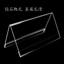 云卓 YZ02 亚克力板透明V型三角台牌 10*25cm