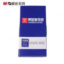 晨光(M&G)APYVA608 48K100复写纸  5本装