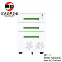华都 HDT-03 钢制桌下活动矮柜 柜类
