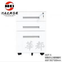 华都 HDT-05 钢制办公储物矮柜 柜类