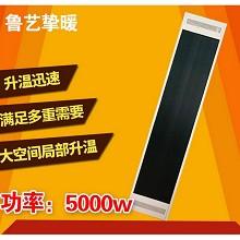 鲁艺挚暖 FSB-5000W 远红外电热幕
