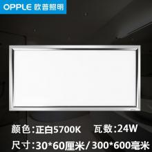 欧普照明(OPPLE)OP18928 led超薄面板灯 时尚银 24W 正白光 30cm*60cm
