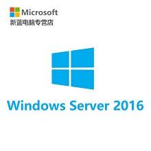 微软(Microsoft)Windows server 2016 中文标准版OEM 嵌入式
