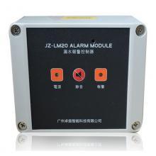 卓振 JZ-LM20 漏水检测系统