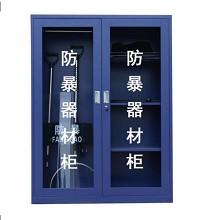 丛林狐 安保防暴器材柜 蓝色 1.2m*0.4m*1.6m