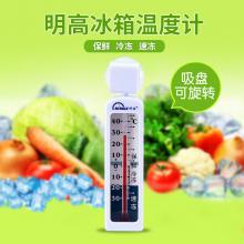 明高 G-590 冰箱专用温度 适用-30度~50度