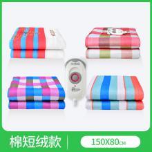 宜必思 YBS01 舒适棉短绒三挡调节电热毯(可烘干) 150*80 花色随机