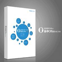 YOZO 永中Office 2016专业版 办公软件