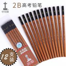 中华 118 高考2B铅笔 12支/盒  单个价