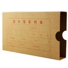 立信 A4牛皮纸装订凭证盒