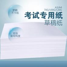 神马(SHENMA)8K 60g 试卷纸考试草稿纸大白纸 4000张/箱