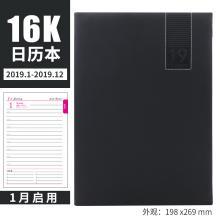 光达(GD)16K皮面笔记本日程本效率手册 颜色随机