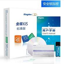 金蝶(kingdee)财务软件kis标准版 正版财务软件单机版 V11.0安全锁1用户
