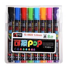 金万年(Genvana)G-0622 可擦POP笔绘图笔 8色 5mm 可加墨水