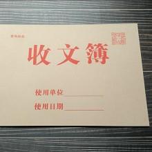 云飞 收文登记簿 16K 30张/本