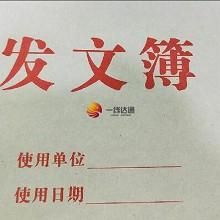 云飞 发文登记簿 16K 30张/本