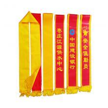 艺通 专业定制绶带礼仪带 双层双面印字 成人款1.8m 红色 10条起订 10条以下不发货