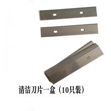 南闸 多功能不锈钢清洁刀替换刀片 10cm 10个/盒