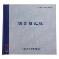 监制 2401A-100 财务专用现金日记账本册 100页