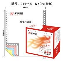 天章(TANGO)天章龙 241-4 无等分 1000页/箱 带压线 (彩色)