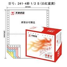天章(TANGO)天章龙 241-4 二等分 1000页/箱 带压线 (彩色)